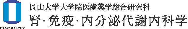 ニュース|ページ 19|岡山大学 腎・免疫・内分泌代謝内科学サイト